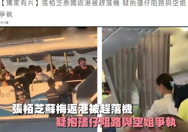 """Trương Bá Chi cãi nhau với tiếp viên, bị """"đuổi"""" khỏi máy bay - 1"""